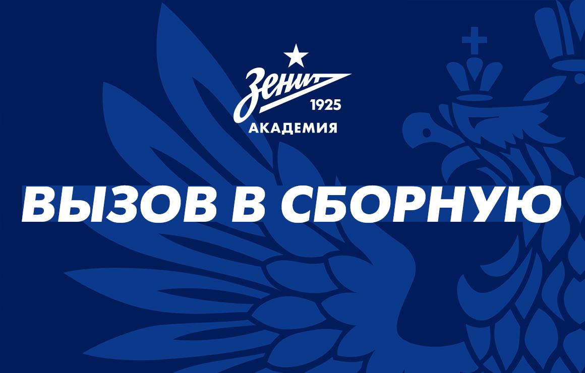 Шесть футболистов «Зенита» вызваны в сборную России U-17