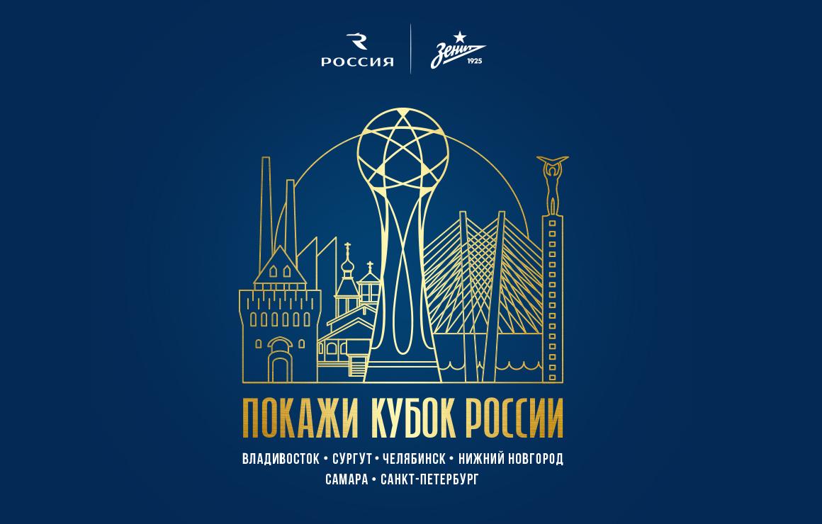 Сине-бело-голубые начинают турне Kубка чемпионов РПЛ по городам России