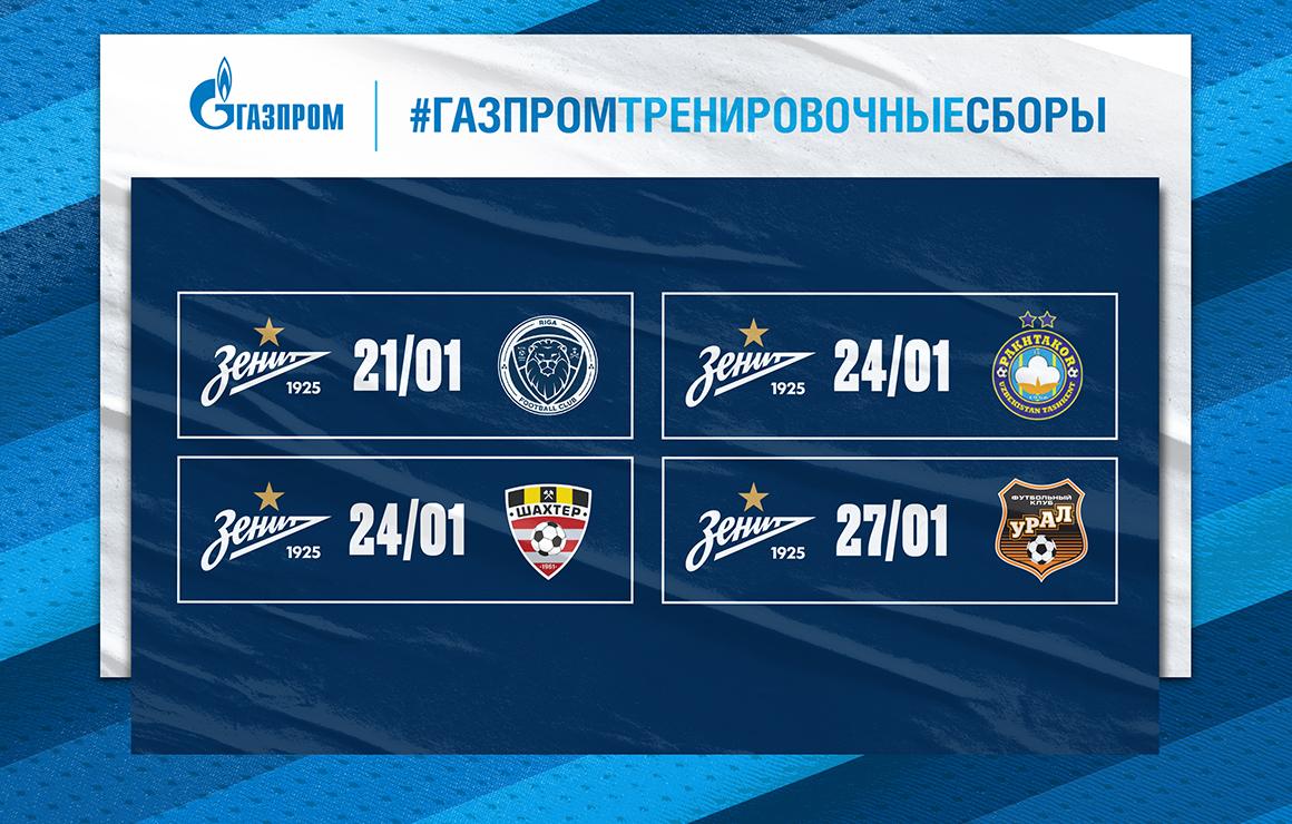Определились соперники «Зенита» по товарищеским матчам на первых «Газпром» — тренировочных сборах