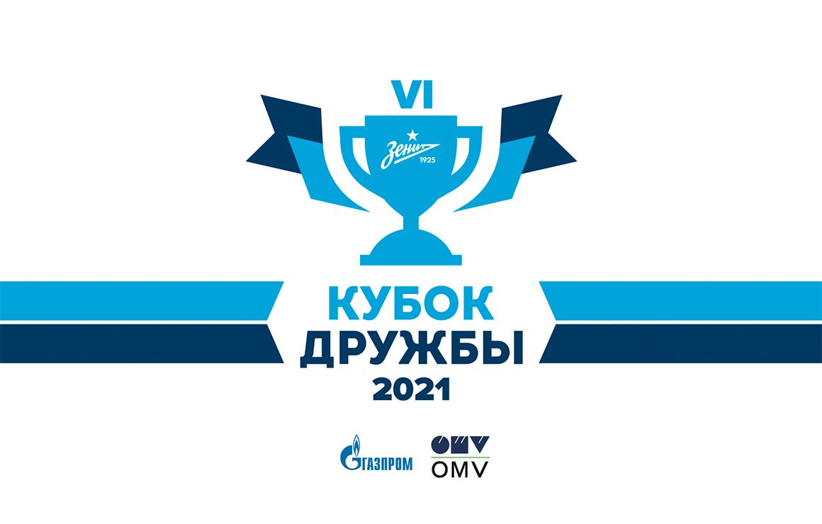 Кубок дружбы: результаты матчей первого игрового дня из «Газпром»-Академии