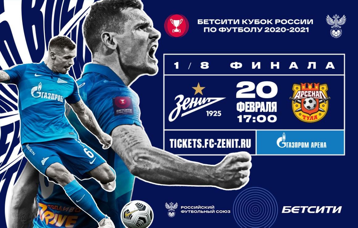 «Зенит» продолжает продажу билетов на матч с «Арсеналом»